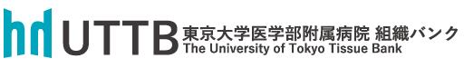 東京大学組織バンクとは